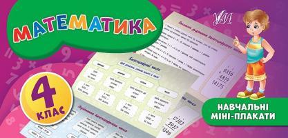 Собчук О. С. Математика. 4 клас 978-966-284-715-4