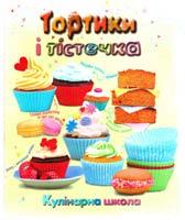 Вітлі А. Тортики і тістечка: Кулінарна школа 978-617-538-290-5