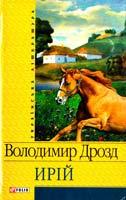 Дрозд Володимир Ирій 978-966-03-4571-3