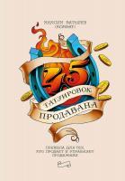 Батырев Максим(Комбат) 45 татуировок продавана. Правила для тех, кто продает и управляет продажами 978-5-00100-479-0