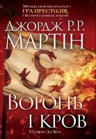 Джордж Р. Р. Мартін Вогонь і кров. За триста років до «Гри престолів» (Історія Таргарієнів) 978-966-948-169-6