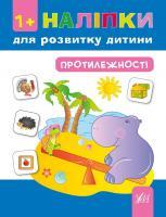 Леонова Наталія Наліпки для розвитку дитини. Протилежності (+ наклейки) 978-966-284-214-2