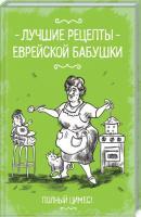 Шмуклис Т. сост. Лучшие рецепты еврейской бабушки 978-617-12-6099-3