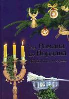 Музиченко Я. Від Романа до Йордана: обряди, символи, страви 978-966-395-571-1