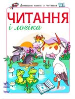 Уклад. С. А. Ігнатьєва Читання і логіка: Посібник для дітей віком 4—6 років 978-966-08-4726-2