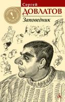 Довлатов Сергей Заповедник 978-5-389-02771-8