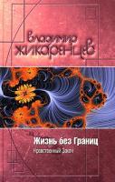 Владимир Жикаренцев Жизнь без Границ. Нравственный закон 5-699-12790-9