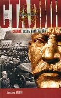 Александр Бушков Сталин. Осень императора 5-7654-4365-6