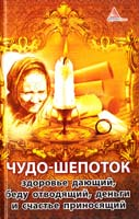 Авт.-сост, Божена Мелосская Чудо-шепоток, здоровье дающий, беду отводящий, деньги и счастье приносящий 978-617-594-351-9