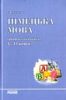 Гоголева Ганна Німецька мова. Граматичний довідник. 5—11 класи 978-617-540-091-3