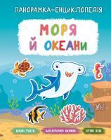 Смирнова К. В. Моря й океани 978-966-284-723-9