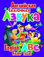 Завязкин Олег Английская сказочная азбука 978-966-481-997-5
