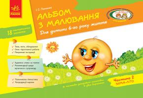 Панасюк І.С. Альбом з малювання. Для дитини 6-го року життя. Частина 2