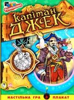 Капітан Джек 978-966-746-970-2