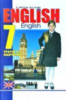 Марія Кучма, Лілія Морська English. Підручник для 7 класу (3 рік навчання) 978-966-569-229-4