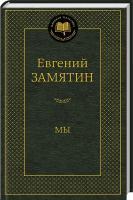 Замятин Евгений Мы 978-5-389-10448-8
