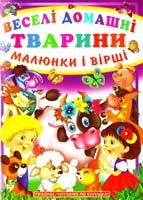 Зав'язкін Олег Веселі домашні тварини. Малюнки і вірші 978-966-481-663-9