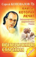 Сергей Коновалов Книга, которая лечит. Преодоление старения 978-5-93878-600-4