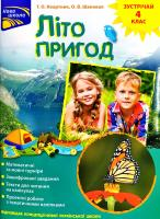 Тетяна Квартник, Олена Шаповал Літо пригод. Зустрічай 4 клас 978-617-7660-57-5