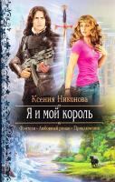 Никонова Ксения Я и мой король 978-5-9922-1204-4