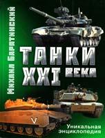 Барятинский Михаил, Мальгинов Виктор Танки XXI века 978-5-699-43607-1