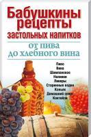 Нагайцев Петр Бабушкины рецепты застольных напитков от пива до хлебного вина 978-985-443-670-8
