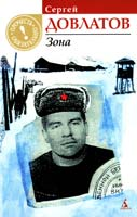 Довлатов Сергей Зона 978-5-9985-0828-8