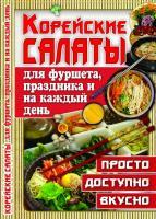 Попова Елена Анастасовна Корейские салаты для фуршета, праздника и на каждый день 978-617-7268-75-7