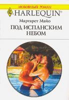 Маргарет Майо Под испанским небом 978-5-05-006533-9, 978-0-263-84805-1