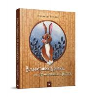 Вільямс Марджері Вельветовий Кролик, або Як оживають іграшки 978-966-915-224-4