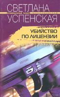 Светлана Успенская Убийство по лицензии 5-9524-0818-4