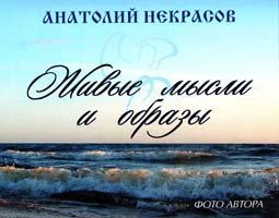 Некрасов Анатолий Живые мысли и образы 978-5-17-068580-6