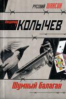 Владимир Колычев Шумный балаган 978-5-699-22046-5
