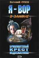 Сухов Евгений Евгеньевич Бриллиантовый крест медвежатника 978-5-699-24740-0