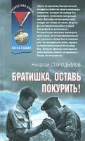 Николай Стародымов Братишка, оставь покурить! 978-5-699-30813-2