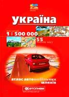 Україна: Атлас автомобільних шляхів: 1 : 500 000 978-966-475-643-0