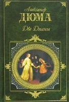 Александр Дюма Две Дианы 5-699-17841-4, 978-5-699-17841-4