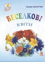 Артем'єва Тамара Миколаївна Веселкові квіти.Вірші. 978-966-408-346-8