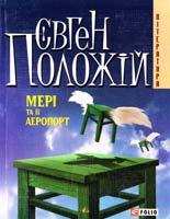 Положій Євген Мері та її аеропорт 978-966-03-4487-7