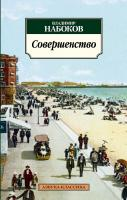 Набоков Владимир Совершенство 978-5-389-05371-7