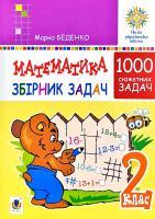 Беденко Марко Математика. 2 клас. Збірник 1000 сюжетних задач 2005000013041