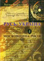 Цегельський Л. Русь - Україна і Московщина-Росія 978-966-8256-89-9