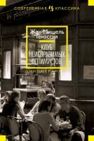 Генассия Жан-Мишель Клуб неисправимых оптимистов 978-5-389-05541-4
