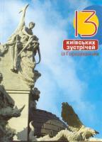 Малаков Дмитро Тринадцять київських зустрічей із Городецьким: путівник 978-966-465-336-4