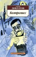 Довлатов Сергей Компромисс 978-5-389-02277-5