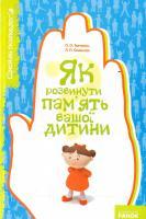 Олена Ткаченко, Лідія Омельчук Як розвинути пам'ять вашої дитини 978-966-672-832-9