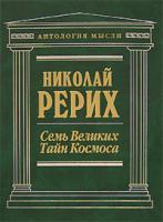 Николай Рерих Семь Великих Тайн Космоса 978-5-699-16658-9, 5-699-16658-0