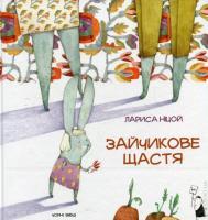 Ніцой Лариса Зайчикове щастя 978-617-614-107-8