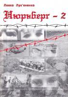 Лук'яненко Левко Нюрнберг - 2 966-7837-20-3