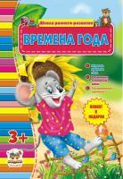 Шаповалова Е. Времена года 978-617-695-229-9